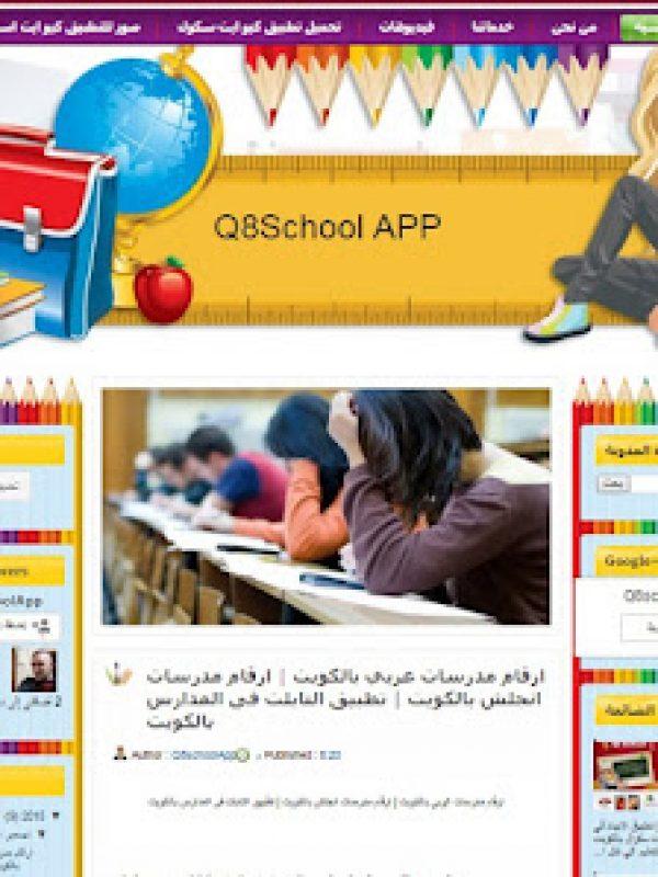 q8schoolapp (1)